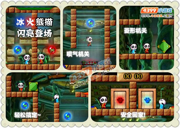 游戏4399_冰火熊猫大冒险小游戏,在线玩,4399小游戏