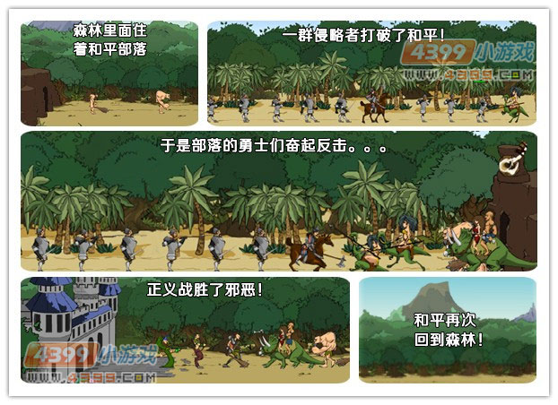 4399战争进化史2_战争进化史2无敌版,战争进化史2无敌版小游戏,4399小游戏 www.4399.com