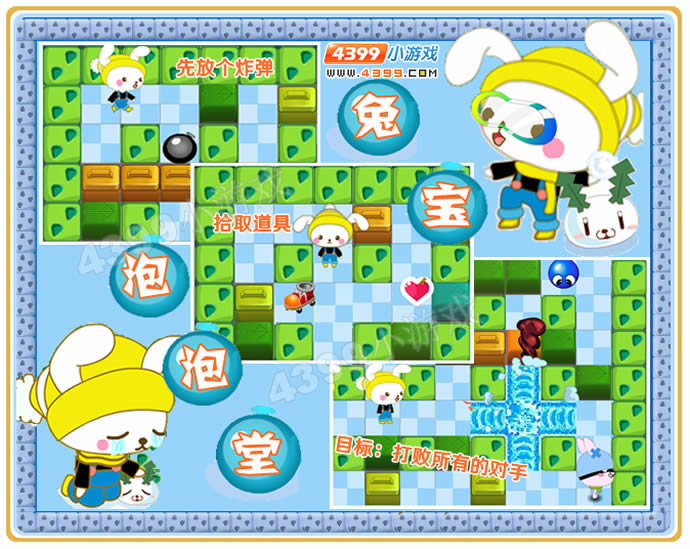 小游戏 所在/2P:键盘方向键↑↓←→键控制兔宝宝移动,Enter键放炸弹。...