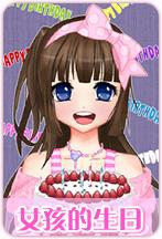 动漫女孩的生日