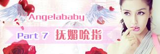 Angelababy=抚媚允指照【主题曝照Part7】