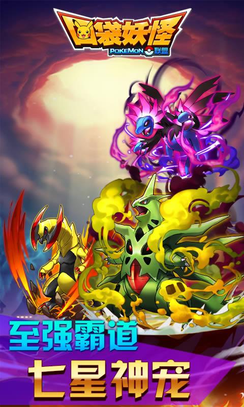 袋妖怪联盟_袋妖怪联盟html5游戏_4399h5游戏h.