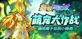 超级精灵球(周年庆典)
