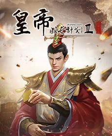皇帝成长计划2H5(全新剧情)
