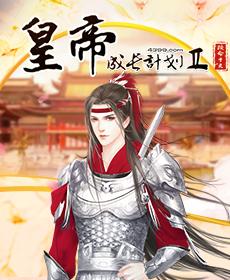 皇帝成长计划2H5(东汉三国)