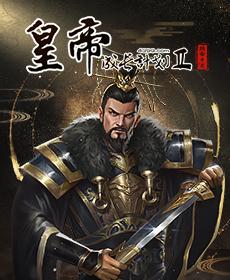 皇帝成长计划2H5(曹操登场)