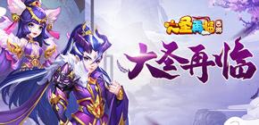 西游大圣再临(嬉闹元宵)