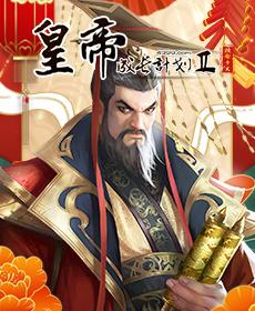 皇帝成长计划2H5(六出祁山)