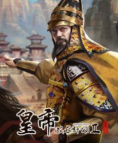 皇帝成长计划2H5(全新天命)