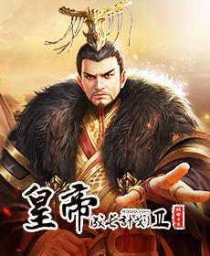 皇帝成長計劃2H5(夏至卡包)