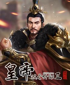 皇帝成长计划2H5(陈胜登场)
