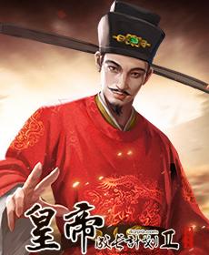 皇帝成长计划2H5(折扣卡包)