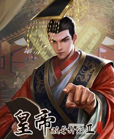 皇帝成长计划2H5(全新事件)