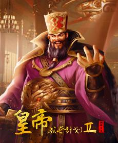 皇帝成长计划2H5(皇子大婚)