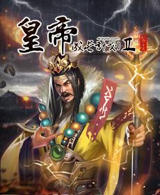 皇帝成长计划2H5(意外事件)